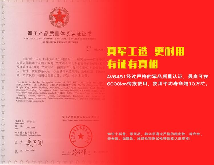 中电41所AV6481质量认证